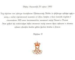 Благодарность Королевы Дании, 1993